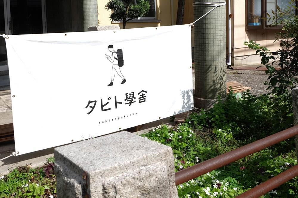 タビト學舎の玄関先にある旗