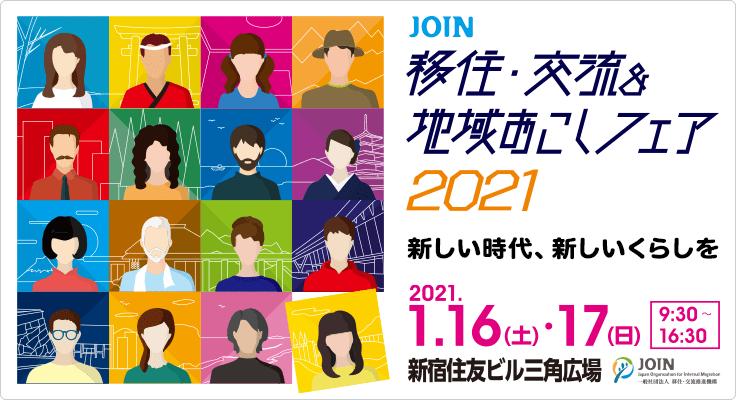 移住・交流地域おこしフェア2021